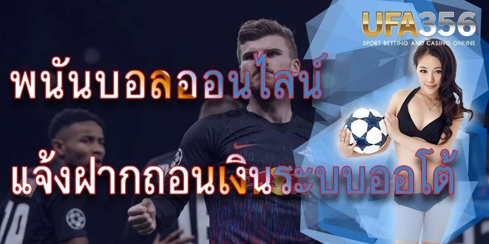 แทงบอลออนไลน์ FIFA55